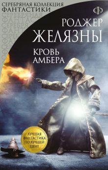 Обложка Кровь Амбера Роджер Желязны