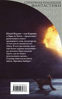 Обложка сзади Кровь Амбера Роджер Желязны