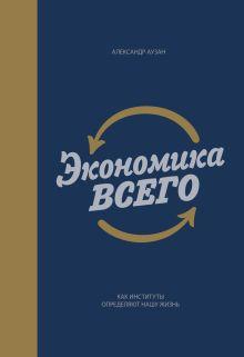 Аузан А. - Экономика всего. Как институты определяют нашу жизнь обложка книги