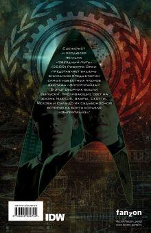 Обложка сзади Стартрек / Star Trek. Том 5