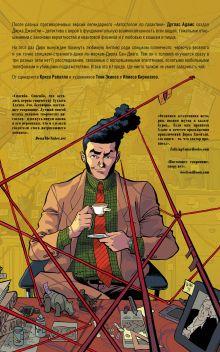 Обложка сзади Детективное агентство Дирка Джентли: Взаимосвязь всех королей