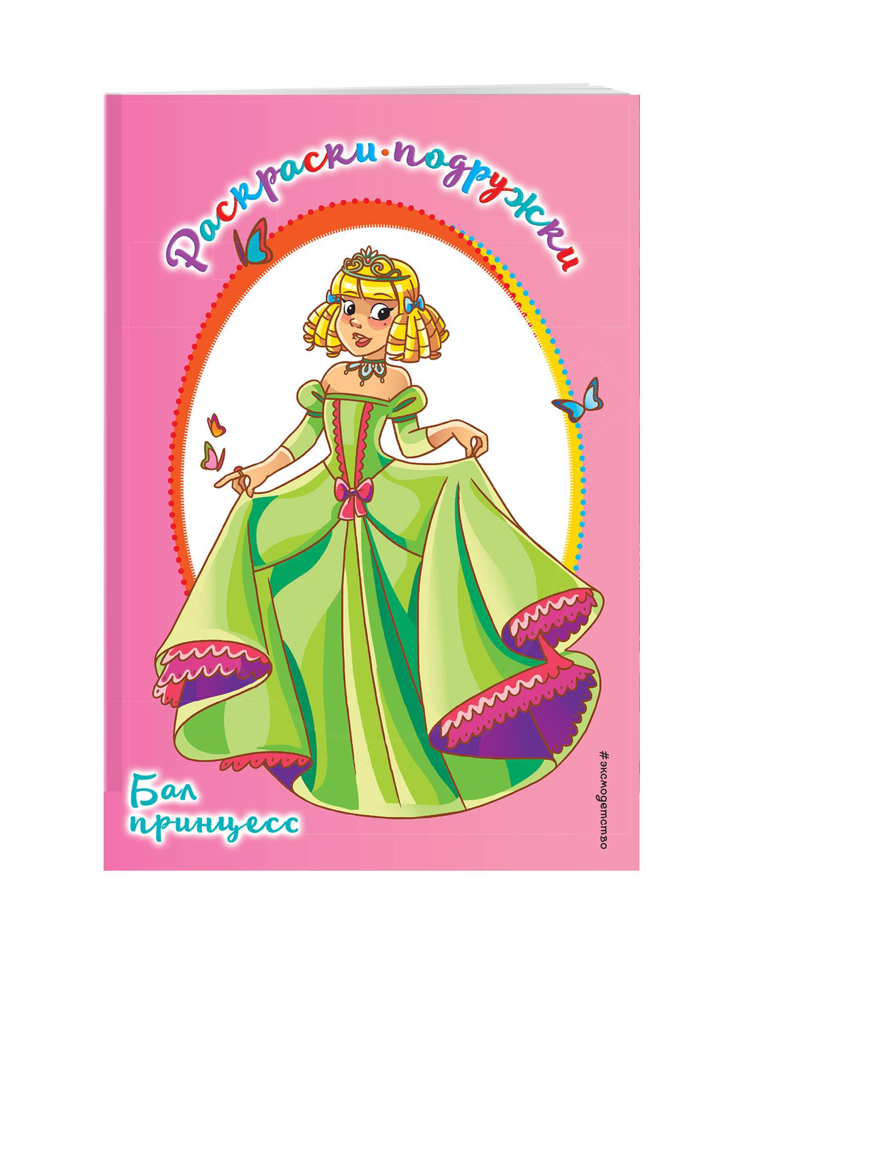 Бал принцесс джек кэнфилд всё что душа пожелает или фактор аладдина