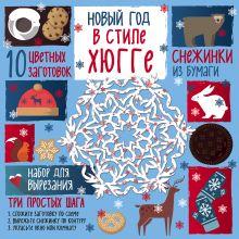 Снежинки из бумаги. Новый год в стиле Хюгге