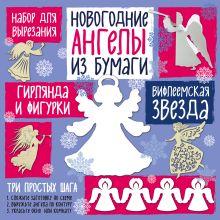 """Набор для вырезания из бумаги """"Новогодние ангелы. Вифлеемская звезда"""""""