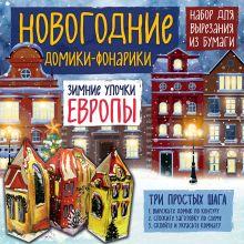 """Новогодние фонарики из бумаги """"Зимние улочки Европы"""""""