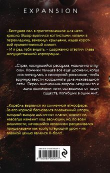 Обложка сзади Зона Контакта Андрей Ливадный
