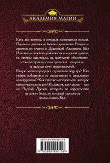 Обложка сзади Леди-дракон. Факультет оборотничества Ольга Пашнина