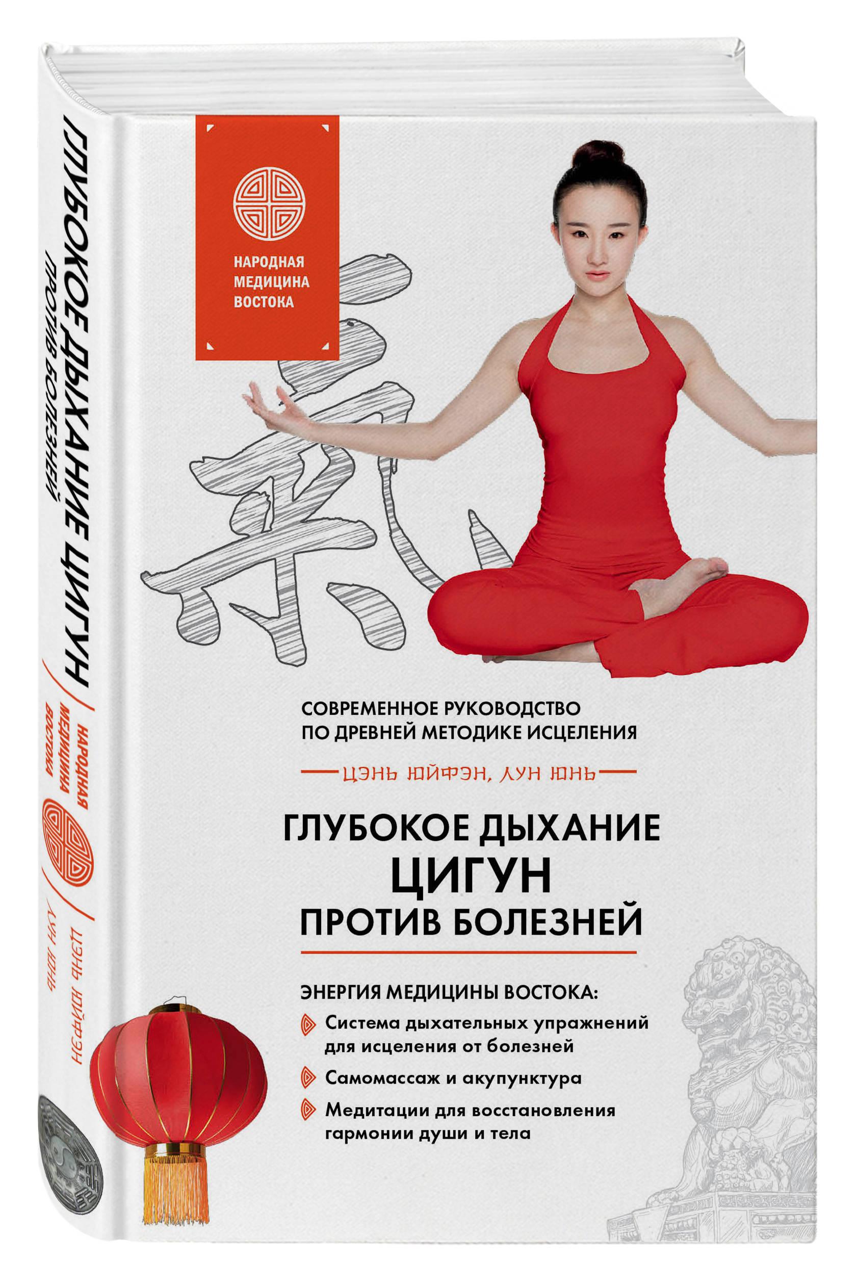 Глубокое дыхание Цигун: против болезней