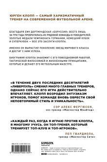 Обложка сзади Юрген Клопп. Биография величайшего тренера Элмар Невелинг