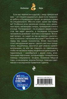 Обложка сзади Курсовая работа по обитателям болота Александра Черчень