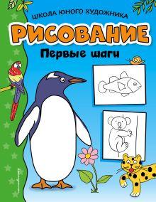 Рисование. Первые шаги (пингвин)