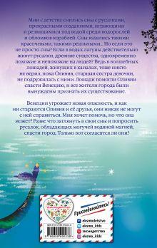 Обложка сзади Мия, или Сестра русалки (#2) Холли Вебб