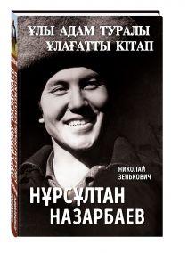 ҰЛЫ АДАМ ТУРАЛЫ ҰЛАҒАТТЫ КІТАП обложка книги