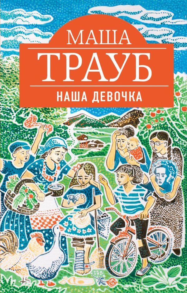 Счастливая семья + Наша девочка Трауб М.