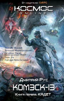 Обложка Рус, Маханенко Дмитрий Рус