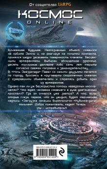 Обложка сзади Рус, Маханенко Дмитрий Рус
