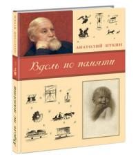 Иткин А.З. - Вдоль по памяти обложка книги
