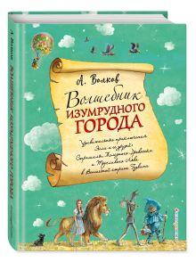 Волшебник Изумрудного города (ил. А.Власовой) обложка книги