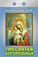 """Календарь отрывной  """"Пресвятая Богородица"""" на 2018 год"""