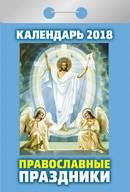 """Календарь отрывной  """"Православные праздники"""" на 2018 год"""