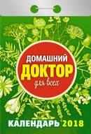 """Календарь отрывной  """"Домашний доктор для всех"""" на 2018 год"""