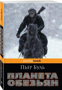 Планета обезьян обложка книги