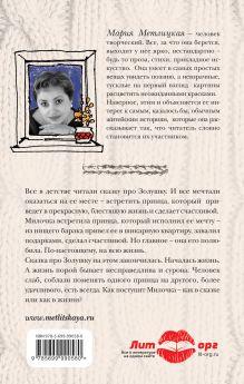 Обложка сзади Я буду любить тебя вечно Мария Метлицкая