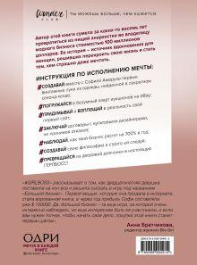 Обложка сзади #Girlboss. Как я создала миллионный бизнес, не имея денег, офиса и высшего образования София Аморузо