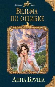 Обложка Ведьма по ошибке Анна Бруша