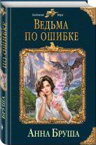 Бруша А. - Ведьма по ошибке' обложка книги