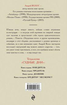 Обложка сзади Неудачная охота Андрей Волос