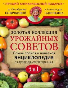 Золотая коллекция урожайных советов (бандероль)
