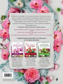 Обложка сзади Самые красивые цветы для вашего дома (бандероль)