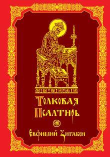 Толковая Псалтирь Евфимия Зигабена
