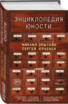 Эпштейн М., Юрьенен С. - Энциклопедия юности' обложка книги