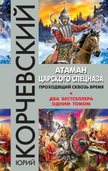 Обложка Атаман царского Спецназа. Проходящий сквозь время Юрий Корчевский