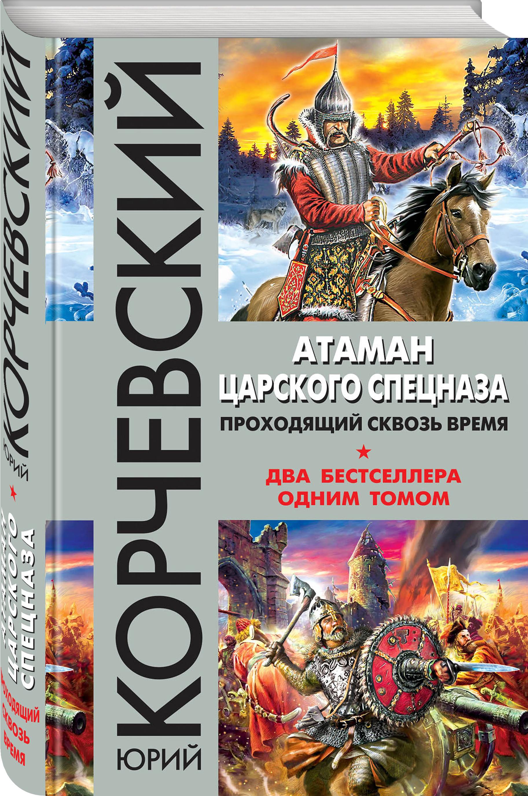 Корчевский Ю.Г. Атаман царского Спецназа. Проходящий сквозь время