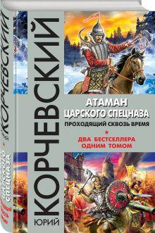 Атаман царского Спецназа. Проходящий сквозь время обложка книги