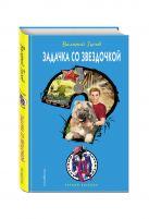 Гусев В.Б. - Задачка со звездочкой' обложка книги