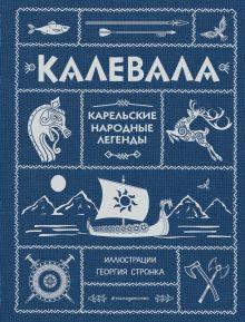 Обложка Калевала (ил. Г. Стронка)