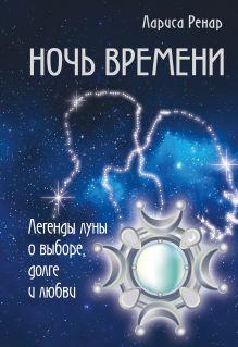 Обложка Ночь времени. Легенды луны о выборе, долге и любви