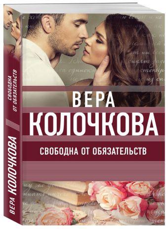Свободна от обязательств Колочкова В.