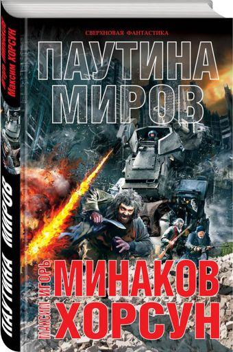 Паутина миров Минаков И.В., Хорсун М.Д.