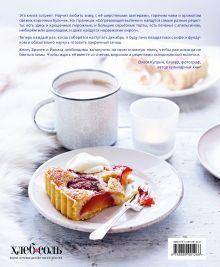 Обложка сзади Согревающая выпечка. Из Скандинавии с любовью Бронте Аурель