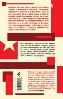 Обложка сзади Дюжина слов об Октябре