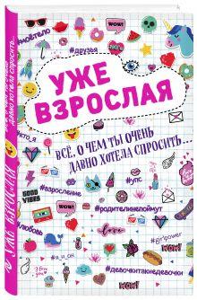 - Девчонкология (суперобложка) обложка книги