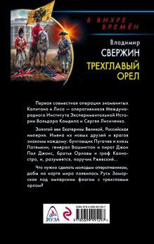 Обложка сзади Трехглавый орел Владимир Свержин