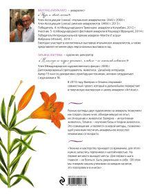Обложка сзади Рисуем цветы акварелью. Пошаговое руководство от итальянского мастера Валерио Либралато, Татьяна Лаптева