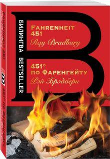 451' по Фаренгейту. Fahrenheit 451