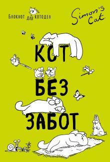 Блокнот. Кот Саймона. Кот без забот